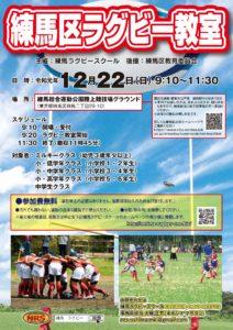 20191222 ラグビー教室
